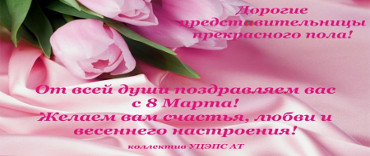 We congratulate You with 8 March!